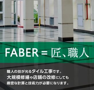 FABER=匠、職人